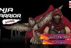برنامج Ninja Warrior الحلقة 7 السابعة نينجا واريور بالعربي 2017