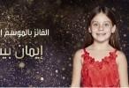 Arabs Got Talent 5 الحلقة 12 الأخيرة