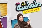 طماشه الجزء 6 الحلقة 30 مقطع فيديو - HD رمضان 2017