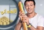 اللهم اني صائم الحلقة 4