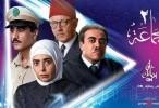 الجماعة الجزء 2 الحلقة 30 كاملة HD رمضان 2017