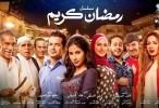 رمضان كريم الحلقة 18 الثامنة عشرة كاملة رمضان 2017