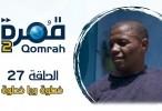 قمرة الموسم 2 الحلقة 27 خطوة ورا خطوة كاملة HD رمضان 2017