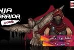 برنامج Ninja Warrior الحلقة اكسترا 9 انينجا واريور بالعربي 2017