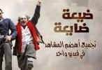 أهضم مشاهد جودي أبو خميس وأسعد في مسلسل ضيعة ضايعة