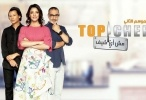 Top Chef 2 الحلقة 1