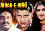 فيلم Arjun مترجم HD اونلاين 2004
