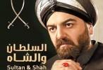 السلطان والشاه