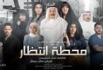 محطة انتظار الحلقة 28 HD رمضان 2018