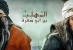 المهلب بن أبي صفرة الحلقة 24 HD رمضان 2018