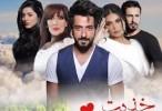خذيت من عمري الحلقة 16 HD رمضان 2018