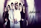 التاسع من فبراير الحلقة 19 HD رمضان 2018