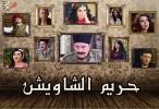 حريم الشاويش