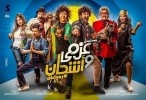 عزمي وأشجان الحلقة 19 HD رمضان 2018