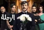 الرحلة الحلقة 20 HD رمضان 2018