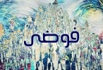 فوضى الحلقة 19 HD رمضان 2018