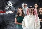 الخافي أعظم الحلقة 16 HD رمضان 2018