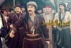 عطر الشام 3 الحلقة 28