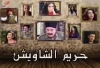 حريم الشاويش الحلقة 33  HD رمضان 2018