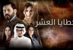 الخطايا العشر الحلقة 30 HD رمضان 2018