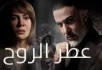 عطر الروح الحلقة 22 HD رمضان 2018