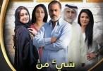 شيء من الماضي الحلقة 21 HD رمضان 2018