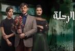 الرحلة الحلقة 22 HD رمضان 2018