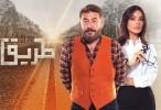 طريق الحلقة 22 HD رمضان 2018