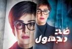ضد مجهول الحلقة 26 HD رمضان 2018