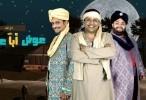 عوض أبا عن جد الحلقة 19 HD رمضان 2018