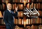 الحكاية مع عمرو أديب