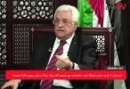 اللقاء الحصري مع رئيس السلطة الفلسطينية السيد محمود عباس ابو مازن