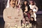 العاصوف ج2 الحلقة 14