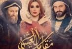 مقامات العشق الحلقة 15 HD رمضان 2019