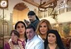 عطر الشام 4 الحلقة 1 HD رمضان 2019