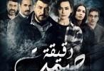 دقيقة صمت الحلقة 19 HD رمضان 2019