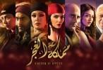 مملكة الغجر الحلقة 30 HD رمضان 2019