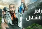 رامز في الشلال الحلقة 30 HD رمضان 2019