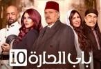 باب الحارة 10 الحلقة 19 HD رمضان 2019
