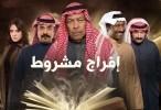 إفراج مشروط الحلقة 30 الأخيرة HD رمضان 2019