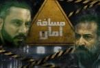 مسافة أمان الحلقة 30 HD رمضان 2019
