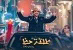 طلقة حظ الحلقة 30 HD رمضان 2019