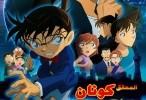 فيلم المحقق كونان 22 - جلاد زيرو مدبلج بالعربية