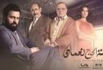 عائلة الحاج نعمان 2 الحلقة 7