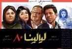 ليالينا 80 الحلقة 30 HD رمضان 2020