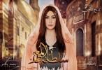 سلطانة المعز الحلقة 30 HD رمضان 2020