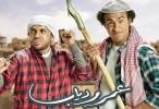 عمر ودياب الحلقة 30 HD رمضان 2020