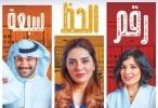 رقم الحظ سبعة الحلقة 30 HD رمضان 2020