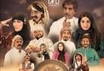آل ديسمبر الحلقة 30 HD رمضان 2020