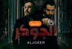 الجوكر الحلقة 29 HD رمضان 2020